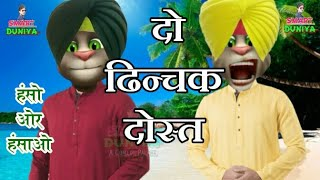 New - दो ढिन्चक दोस्त || Talking Tom Funny Videos || Make jokes Of  || Comedy Videos 2018