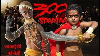 300 SPARTAA Spoof | Indian comedy Videos Series | Khandeshi Comedy